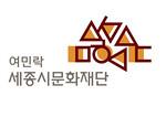 King Sejong and Music, Hwangjong presented by Sejong Cultural Foundation