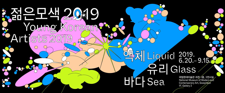 Young Korean Artists 2019: Liquid Glass Sea - Announcements
