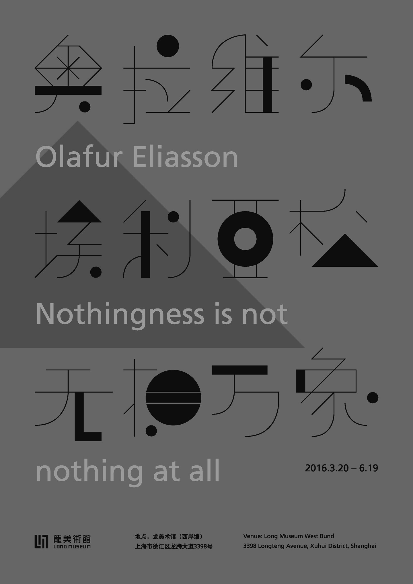 Olafur Eliasson Nothingness Is Not Nothing At All Announcements